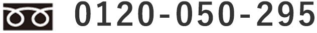 0120-050-295